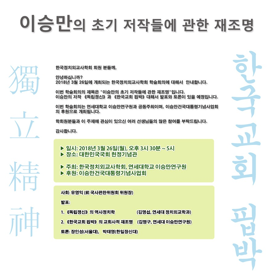한국정치외교사학회-3월-26일-행사.jpg